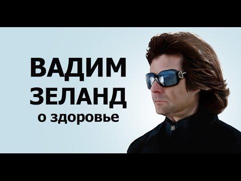 Вадим Зеланд. 12 минут о здоровье!