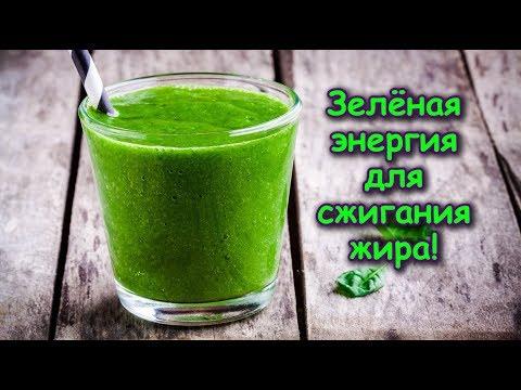 Супер-средство ДЛЯ ПОХУДЕНИЯ! Зелёная энергия ДЛЯ СЖИГАНИЯ ЖИРА!