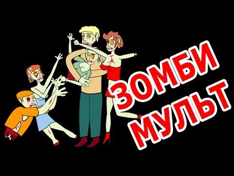Зомби мульт (все серии)