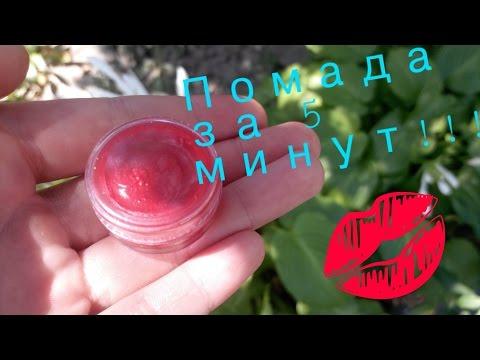 Видео как сделать помаду своими руками