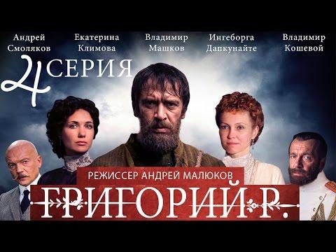 Григорий Р.  - 4 серия  / 2014 / Сериал / HD 1080p