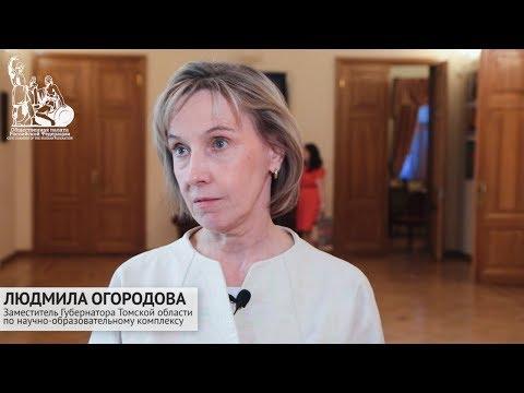 Людмила Огородова в рамках форума «Сообщество» в Томске