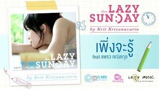 รวมเพลงเพราะๆ อัลบั้ม Lazy Sunday by Krit Krisanavarin