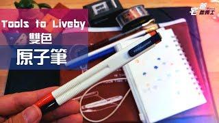 雙頭龍,同時寫2個顏色喔!! Tools to Liveby 雙色原子筆 [文具] [開箱] [宅爸詹姆士]