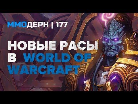 ММОдерн №177 [самое интересное из мира ММО] — World of Warcraft, Master X Master, Path of Exile...