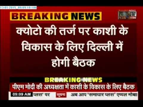 Varanasi to be the cultural capital of India!