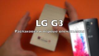 LG G3: первый взгляд