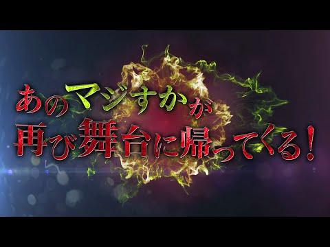 舞台「マジすか学園」~Lost In The SuperMarket~ 告知映像 / AKB48[公式]