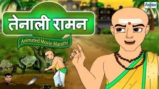 Tenali Raman Full Movie in Marathi - Marathi Story For Children   Marathi Goshti