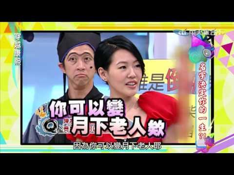 2016.10.20《穿越康熙》信不信由你!