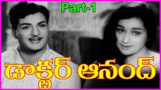 Kanchana - Doctor Anand    Telugu Full Length Movie Part-1 - NTR, Anjali Devi, Kanchana