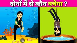 Dono Mein Se Kaun Bachega ? | 8 Interesting Riddles | Hindi Paheli