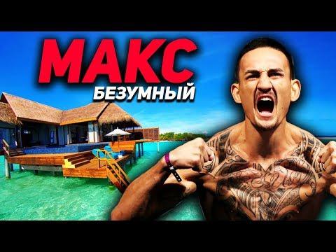 КАК ЖИВЕТ ЧЕМПИОН UFC!? Макс Холлоуэй