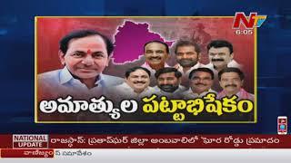నేడు 10మంది మంత్రుల ప్రమాణ స్వీకారం | Telangana Cabinet Expansion To Be Held Today | NTV
