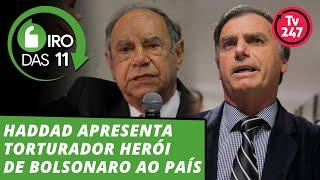 Giro das 11: Haddad apresenta torturador herói de Bolsonaro