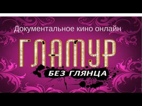 ДОКУМЕНТАЛЬНОЕ КИНО ОНЛАЙН| Гламур без глянца (2008)