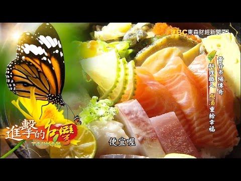 台灣-進擊的台灣-20161031 黃昏市場傳奇 平價日本料理 讓路也要吃