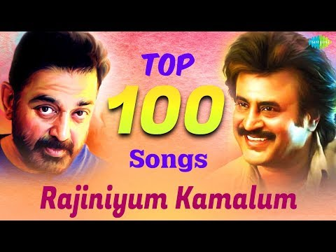 Top 100 Songs | Rajinikanth | Kamalhaasan | One Stop Jukebox | Ilaiyaraaja | A.R.Rahman | HD Songs