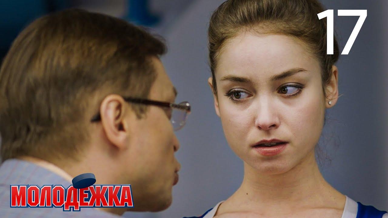 Молодежка   Сезон 2   Серия 17