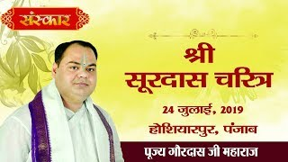 Vishesh - Shree Surdas Charitra By PP. Gaurdas Ji Maharaj  - 24 July || Hoshiyarpur || Day 1