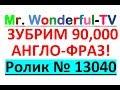 Ролик № 13040 АНГЛИЙСКИЙ, МЫ ЗУБРИМ 90,000 АНГЛО-ФРАЗ!