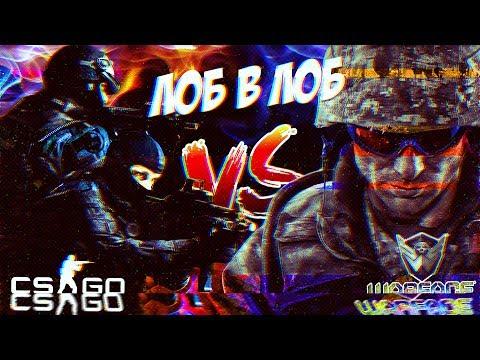CS:GO vs WARFACE [ЛОБ в ЛОБ]