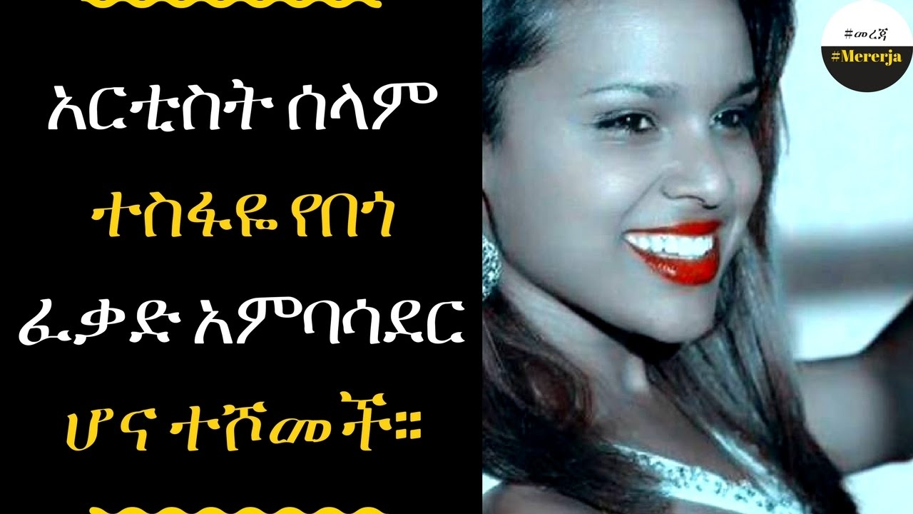 ETHIOPIA - Selam Tesfaye appointed goodwill ambassador of girls awards