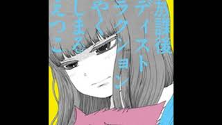 Houkago Distraction [High Score Girl ED Single]