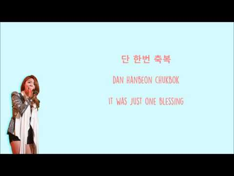 Ailee - I Will Go To You Like The First Snow [Han/Rom/Eng] Lyrics