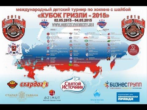 Кубок Гризли 2015. Тигры (Ульяновск)-03 - Метеор-03
