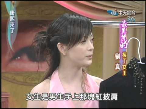 2004.07.08康熙來了完整版(第二季第65集) 最美麗的拉丁女王-劉真