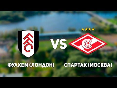 22.04.2017 Фулхем (Лондон, Англия) vs Спартак (Москва)