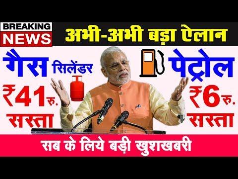 Breaking Good News ! गैस और पेट्रोल हो गया इतना सस्ता, जल्दी देखो  PM modi govt new offer Today News