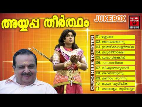 Ayyappa Devotional Songs Non Stop | Ayyappa Theertham | Hindu Devotional Songs Audio Jukebox video