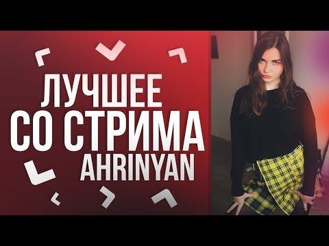 AhriNyan - ЛУЧШИЕ МОМЕНТЫ - ПОПА НА СТРИМЕ!!!