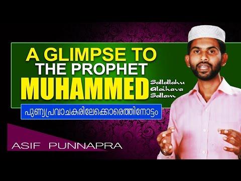പുണ്യ പ്രവാചകരിലേക്കൊരെത്തിനോട്ടം | A Glimpse To The Prophet Muhammad | Islamic Speech In Malayalam video