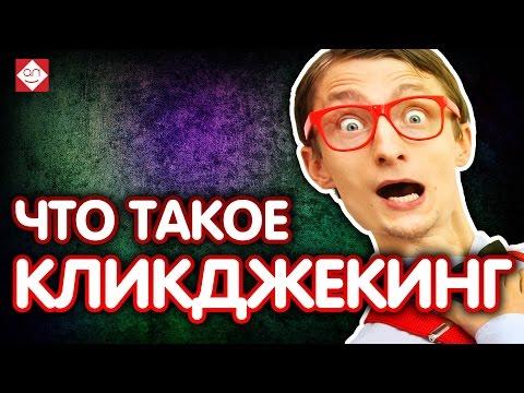 Что такое кликджекинг или привет Яндекс Директ!!!