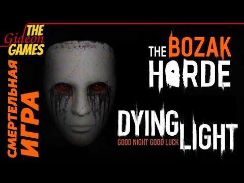 Прохождение Dying Light [PC|60fps] - DLC: Bozak Horde | Стая Бозака