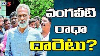 వైసీపీలో ఉంటారా? గుడ్ బై చెబుతారా? | Suspense Over Vangaveeti Radha Political Issue With YCP