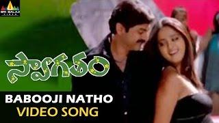Babooji Natho Rara Video Song - Swagatham Movie - Jagapati Babu, Anushka, Bhoomika