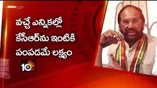 Special Story On T Congress Leaders Bus Yatra | T Congress PCC Uttam Kumar Reddy | TS |  10TV