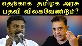 Thirumavalavan answers kamal hassan question