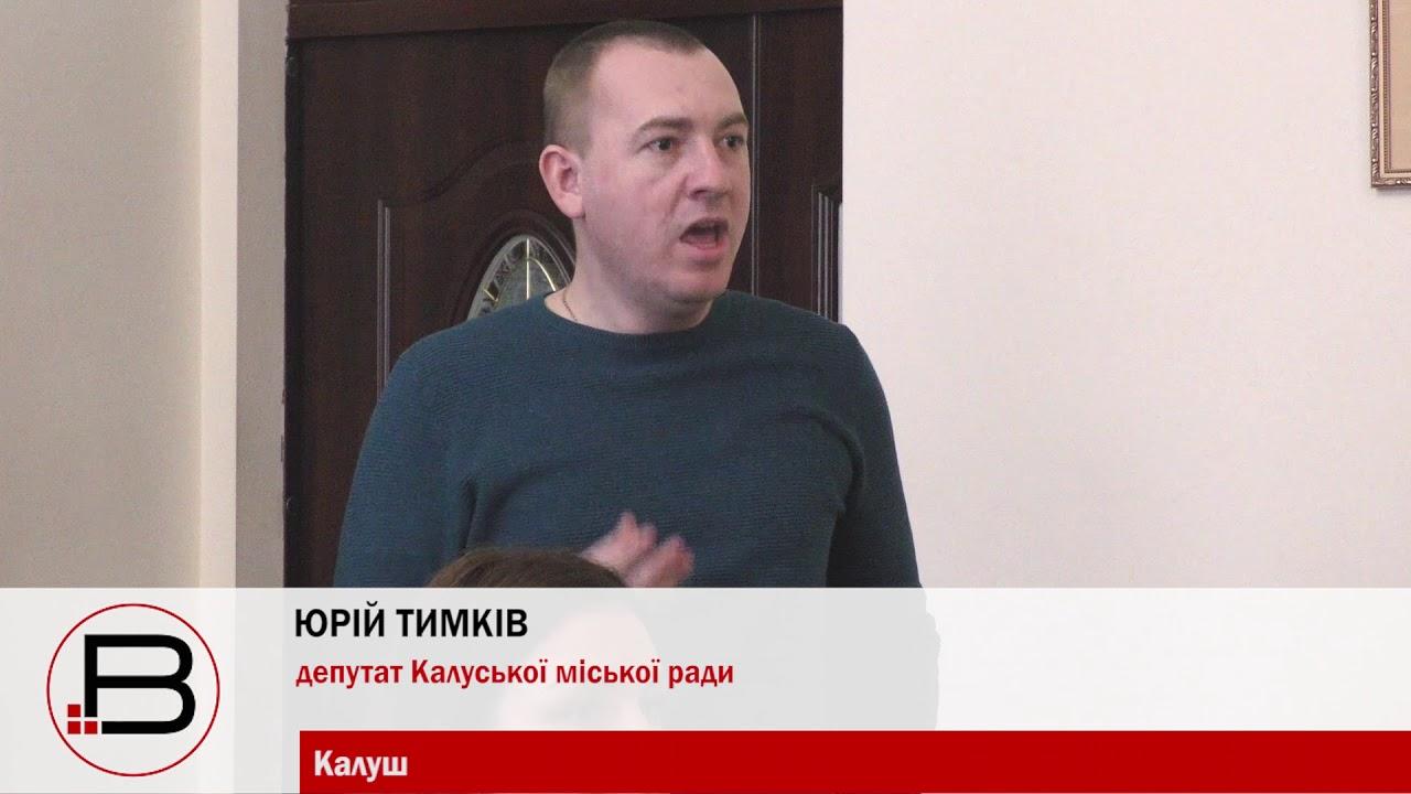 Юрій Тимків: Я не готовий запрошувати в Калуську ОТГ 18 сільських рад