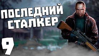 S.T.A.L.K.E.R. Последний Сталкер #9. Поляна