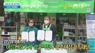 """[영상] 아름다운가게 광주역점 """"15주년 축하해요"""""""