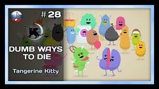 Watch Tangerine Kitty Dumb Ways To Die video