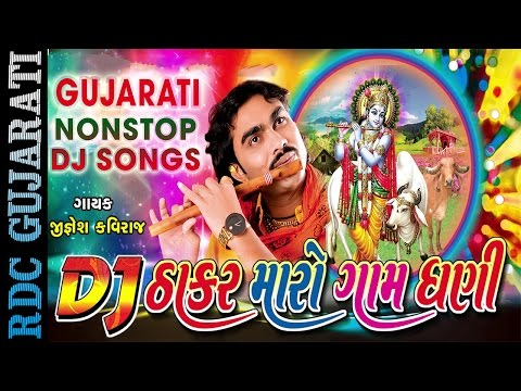 DJ Thakar Maro Gam Dhani    Jignesh Kaviraj    Non Stop    Gujarati DJ Mix Songs    Tran Tali Garba