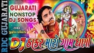 Download DJ Thakar Maro Gam Dhani || Jignesh Kaviraj || Non Stop || Gujarati DJ Mix Songs || Tran Tali Garba 3Gp Mp4
