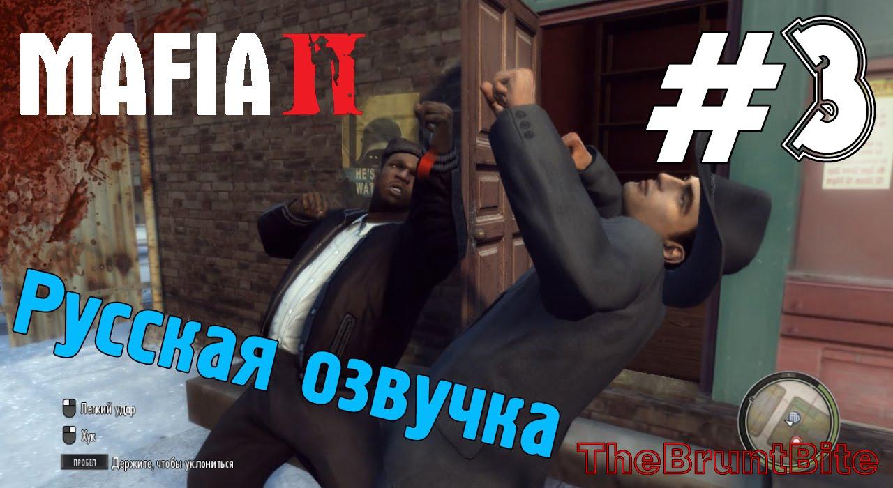 Как мафию 2 сделать на русском
