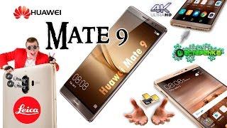 Huawei MATE 9 (4K)